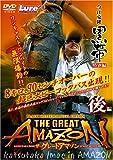 今江克隆 黒帯 ザ・グレートアマゾン 後編[DVD] (3)
