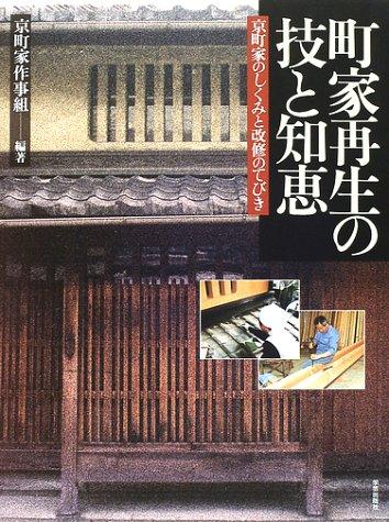 町家再生の技と知恵―京町家のしくみと改修のてびき