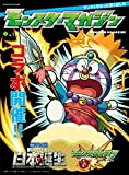 モンスターマガジン No.11 (エンターブレインムック)