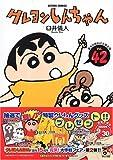 クレヨンしんちゃん 42 (アクションコミックス)