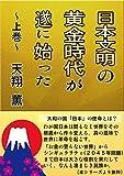 日本文明の黄金時代が遂に始まった ~上巻~ (天翔BOOKS)