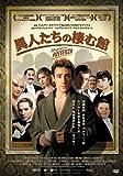 異人たちの棲む館[DVD]