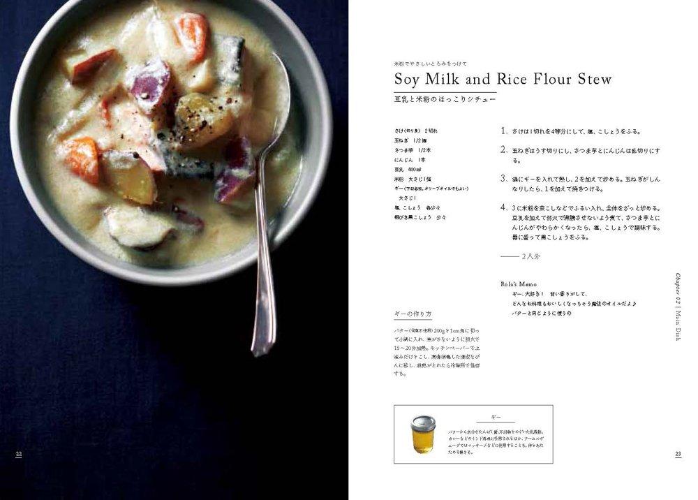 掲載されている レシピ例~  ・豆乳と米粉のほっこりシチュー・カリカリキヌアのから揚げ・とろりん卵のそば粉ガレット・私の絶品きのこオムライス・ネバネバネバそば