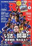 F.C.TOKYO MAGAZINE BR TOKYO 2014年 04月号 [雑誌]
