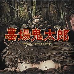 : 墓場鬼太郎 オリジナルサウンドトラック
