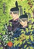 きらきら馨る (5) (ウィングス・コミックス)