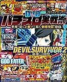 パチスロ実戦術DVD 2015年 07月号