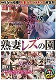 熟妻レズの園 [DVD]