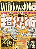 Windows 100% 2010年 07月号 [雑誌]