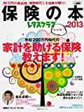 レタスクラブ保険の本2013    60161‐97 (レタスクラブムック)