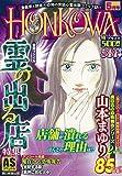 HONKOWA霊障ファイル 『霊の出る店 特集』 (ASスペシャル)