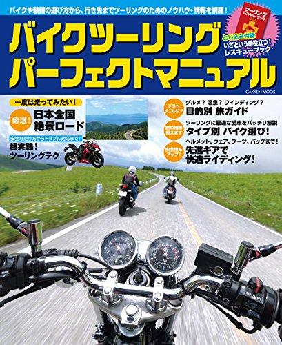 バイクツーリング パーフェクトマニュアル 学研ムック