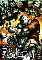 妄想戦記ロボット残党兵 4 (リュウコミックス)
