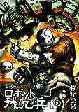ロボット残党兵 4―妄想戦記 (リュウコミックス)