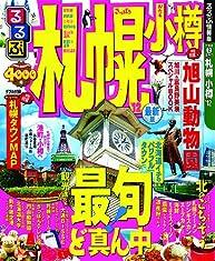 るるぶ札幌 小樽'12