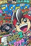 月刊 コロコロコミック 2009年 11月号 [雑誌]