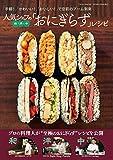人気シェフの和・洋・中「おにぎらず」レシピ 三才ムック vol.761