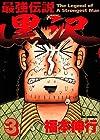 最強伝説黒沢 第3巻