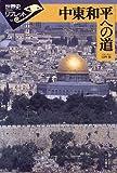 中東和平への道 (世界史リブレット)