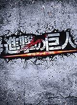 実写映画「進撃の巨人」前篇/後篇のBDが2~3月リリース