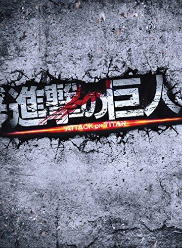 進撃の巨人 ATTACK ON TITAN Blu-ray 豪華版(2枚組)