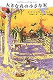 大きな森の小さな家 (大草原の小さな家シリーズ 1)