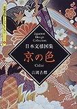 京の色―日本文様図集 (京都書院アーツコレクション)