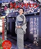 きものサロン 2009年 04月号 [雑誌]