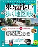東京都心(まんなか)歩く地図帳 '09-'10 (Jガイドマガジン) (商品イメージ)