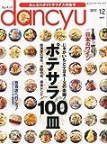 dancyu (ダンチュウ) 2011年 12月号 [雑誌]