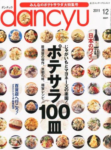 食べ歩きの達人が厳選した東京のポテトサラダ10選