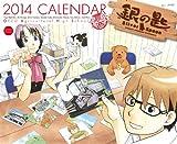 銀の匙 2014年公式カレンダー ([カレンダー])