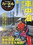 カーネル vol.7―車中泊を楽しむ雑誌 (CHIKYU-MARU MOOK)