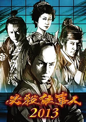 必殺仕事人 2013 [DVD]