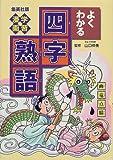 よくわかる四字熟語 (集英社版・学習漫画)