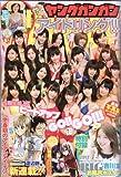ヤングガンガン2012年11月2日号 [雑誌][2012.10.18]