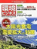 環境ビジネス2015年春号 2015年 04 月号 [雑誌]: 事業構想 増刊