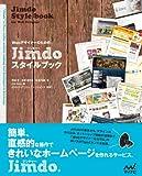WebデザイナーのためのJimdoスタイルブック .
