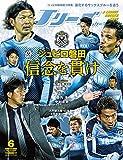 J LEAGUE SOCCER KING(Jリーグサッカーキング) 2016年 06 月号 [雑誌]