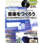 DTM MAGAZINE 2008年 05月号 [雑誌]