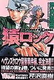 猿ロック 7 (ヤングマガジンコミックス)