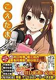 こえたま(1) <CD付限定版>(アース・スターコミックス)