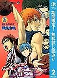 黒子のバスケ モノクロ版【期間限定無料】 2 (ジャンプコミックスDIGITAL)