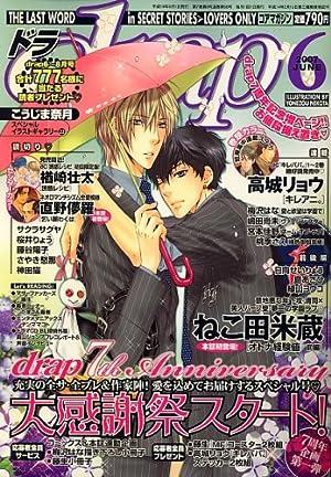 drap (ドラ) 2007年 06月号 [雑誌]