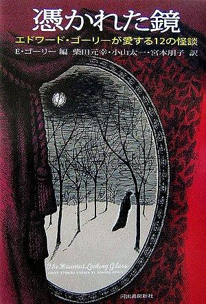 憑かれた鏡 エドワード・ゴーリーが愛する12の怪談