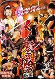 くノ一全勇伝 一の巻 [DVD]