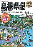 島根県道路地図 (ライトマップル)