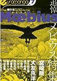 ユーロマンガ vol.7