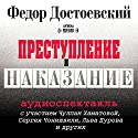 Crime and Punishment [Russian Edition] Performance by Fyodor Dostoyevsky Narrated by Chulpan Khamatova, Sergey Chonishvili