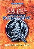 遊☆戯☆王オフィシャルカードゲームデュエルモンスターズ〈公式ガイドスターターブック〉
